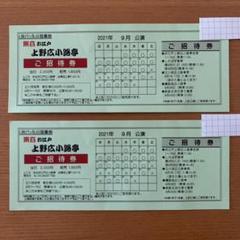 "Thumbnail of ""上野広小路亭 令和3年9月 チケット 2枚セット"""