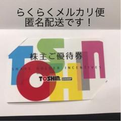 "Thumbnail of ""トーシン 株主優待 ゴルフ場 平日1R無料招待"""