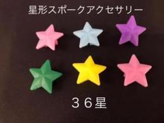 """Thumbnail of """"スポークアクセサリー 星形 36個"""""""