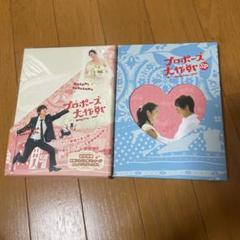 """Thumbnail of """"プロポーズ大作戦 DVD-BOX スペシャル版セット!"""""""