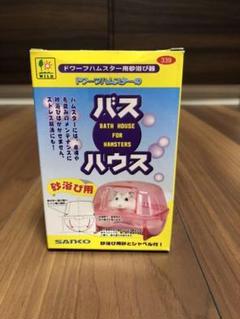 """Thumbnail of """"バスハウス(砂遊び用)ドワーフハムスター用"""""""
