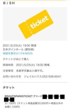"Thumbnail of ""BiSH 名古屋ガイシホール 3万チケ"""