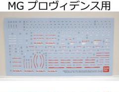 "Thumbnail of ""MG プロヴィデンスガンダム 用 ガンダムデカール ( SC"""