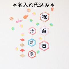 "Thumbnail of ""315【祝百日 名入れ代込み】お食い初め 百日祝い ガーランド 飾り"""