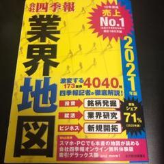 "Thumbnail of ""「会社四季報」業界地図 2021年版"""