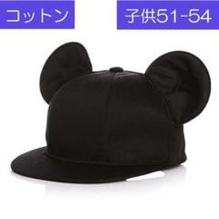 "Thumbnail of ""コットン51-54cm ミッキー風 キャップ 耳付き帽子"""