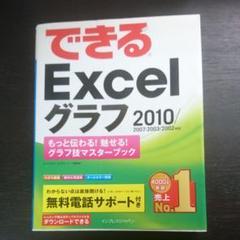 """Thumbnail of """"できるExcelグラフ : もっと伝わる!魅せる!グラフ技マスターブック : …"""""""