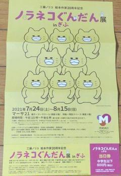 """Thumbnail of """"ノラネコぐんだん展inぎふ チケット中学生以下"""""""