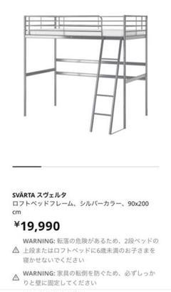 "Thumbnail of ""本体価格10,500円 IKEA スヴェルタロフトベッドフレーム"""