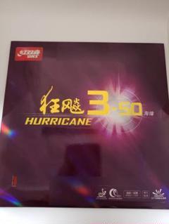 "Thumbnail of ""卓球ラバー☆キョウヒョウ3-50新品"""