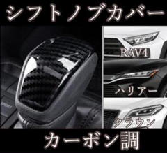 """Thumbnail of """"【シフトノブカバー】カーボン調 新型ハリアー、RAV4、クラウン トヨタ"""""""