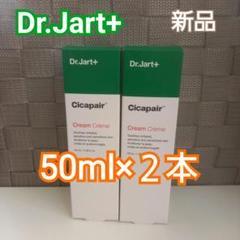 "Thumbnail of ""Dr.Jart+ ドクタージャルト シカペアクリーム 50ml 2本 第2世代"""