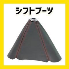 """Thumbnail of """"汎用 シフトブーツ シフトノブカバー 合皮 レザー MT AT レッド"""""""