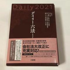 "Thumbnail of ""デイリー六法 2021 令和3年版  ☆新品☆"""