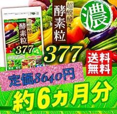 """Thumbnail of """"1. 超醗酵 酵素粒 栄養補助食品 ダイエットサプリ"""""""