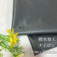 "Thumbnail of ""N2 撥水加工/ナイロン生地/ブラック/3m"""