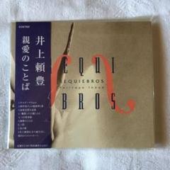 "Thumbnail of ""新品未開封 井上頼豊 親愛のことば"""