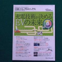 "Thumbnail of ""日経エレクトロニクス 充電技術 が決める EVの未来 2018/12"""