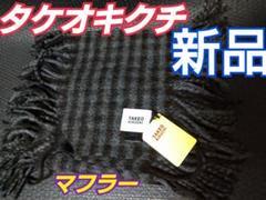 "Thumbnail of ""未使用 タケオキクチ マフラー TAKEO KIKUCHI TK カジュアル"""