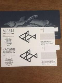 "Thumbnail of ""すみだ水族館 年間パスポート"""