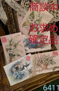 """Thumbnail of """"6411:マニー・イマン好き!グランシュマン antique風ポストカード5枚"""""""