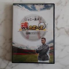 """Thumbnail of """"ジョニー黒木の魂のエース育成プログラム DVD スピードアップ"""""""