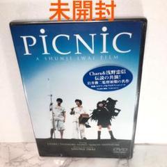 "Thumbnail of ""未開封 PiCNiC DVD"""