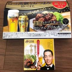 "Thumbnail of ""エビス やきとり缶詰 オリジナルグリルチキン缶"""