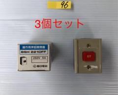 """Thumbnail of """"【新品未使用】春日電気 操作用押釦開閉器 BSH221 3個"""""""