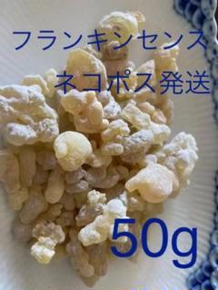 """Thumbnail of """"50g  フランキンセンス 乳香 樹脂 お香"""""""