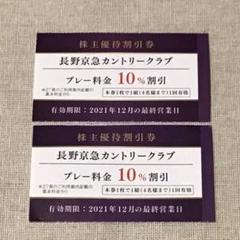 "Thumbnail of ""長野京急カントリークラブ プレー料金10%割引 2枚 ゴルフ場 割引券 優待券"""