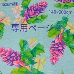 "Thumbnail of ""ハワイアン柄 特殊生地  水色 140×100cm"""