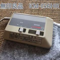 "Thumbnail of ""無印良品 KM-156HR 電気カーペット ホットカーペット"""