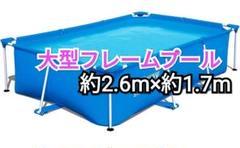"""Thumbnail of """"未開封品 大型フレームプール BESTWAY 2.59m×1.7m×0.61m"""""""