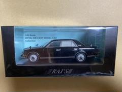 "Thumbnail of ""RAI'S 1/43 トヨタ センチュリー 日本国内閣総理大臣専用車"""