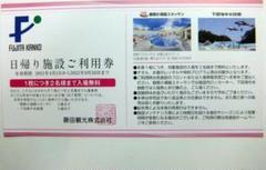 "Thumbnail of ""箱根ユネッサン 2名無料 パスポートチケット"""