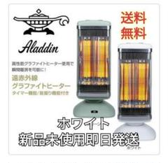 """Thumbnail of """"新品未使用アラジン グラファイトヒーターCAH-2G10A即日発送"""""""