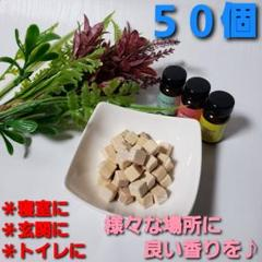 "Thumbnail of ""【加湿・除湿・アロマ】ひのきキューブ 50個"""