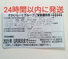"""Thumbnail of """"すかいらーくグループ 25% 割引券 優待券 1枚"""""""