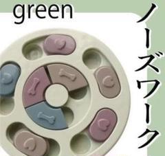 """Thumbnail of """"グリーン ノーズワーク 犬 ストレス解消 おもちゃ 玩具 宝探し"""""""
