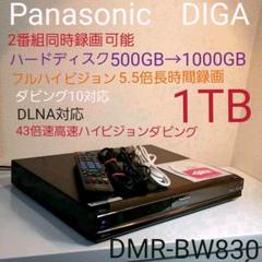 "Thumbnail of ""Panasonic  DIGA W録画・HDD→1TB DMR-BW830-K"""
