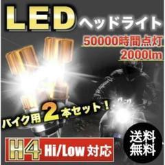 """Thumbnail of """"バイク LEDヘッドライト H4 バルブ オートバイ 爆光 ポン付け 2個セット"""""""