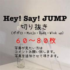 """Thumbnail of """"Hey! Say! JUMP  切り抜き"""""""