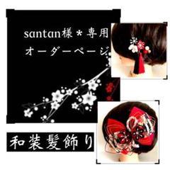 "Thumbnail of ""santan様*専用ページ"""