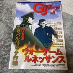 """Thumbnail of """"ゲームジャーナル1  真バルバロッサ作戦"""""""