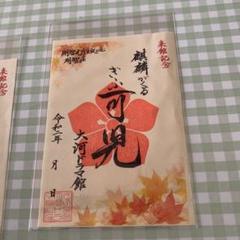 "Thumbnail of ""麒麟がくる(来館記念品)"""