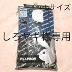 """Thumbnail of """"☆新品☆プレイボーイのトランクス2枚組Lサイズ"""""""