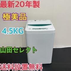 "Thumbnail of ""送料設置無料 最新20年製 洗濯機 4.5kg 一人暮らし用 冷蔵庫お得"""