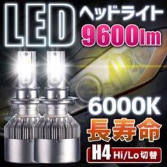 "Thumbnail of ""LED ヘッドライト H4 汎用 フォグランプ フォグライト バルブ 車 高輝度"""