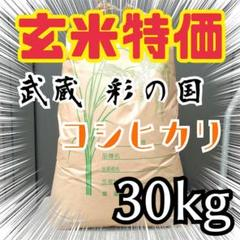 "Thumbnail of ""玄米限定特価 令和2年 埼玉県産 検査米1等級 新米 コシヒカリ 玄米 30kg"""